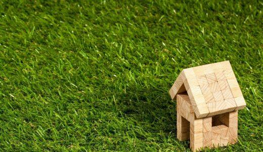社宅を使った節税と資産の拡大